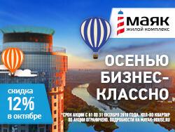 Квартиры бизнес-класса с видом на реку в ЖК «Маяк» Скидки на квартиры до 12% в октябре